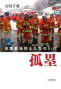 [書籍のゆうメール同梱は2冊まで]/孤塁 双葉郡消防士たちの3・11[本/雑誌] / 吉田千亜/著