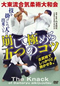 大東流合気柔術大和会【崩して極(き)める五つのコツ】「出来た」と実感するためのノウハウ[DVD] / 武術