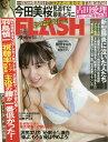 FLASH (フラッシュ)[本/雑誌] 2020年2/25号...