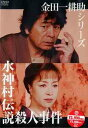 【送料無料選択可!】金田一耕助シリーズ「水神村伝説殺人事件」 / TVドラマ