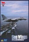 AIR BASE SERIES・Sea Wings 米海軍第5空母航空団 & 空母インディペンデンス[DVD] / 趣味教養