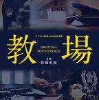フジテレビ開局60周年特別企画「教場」オリジナルサウンドトラック[CD] / TVサントラ (音楽: 佐藤直紀)