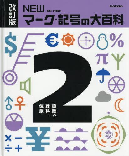 絵本・児童書・図鑑, その他 2NEW 2