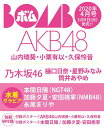 BOMB! (ボム)[本/雑誌] 2020年4月号 【表紙&ポスター】 AKB48 山内瑞葵×小栗有以×久保怜音 (雑誌) / 学研プラス