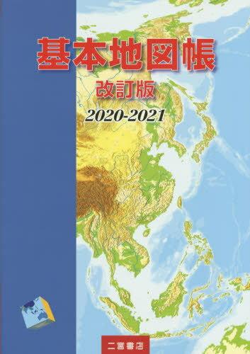 二宮書店『基本地図帳 改訂版 2020-2021』