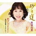 砂の道[CD] / 原田悠里