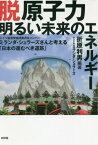 [書籍のゆうメール同梱は2冊まで]/脱原子力明るい未来のエネルギー ドイツ脱原発倫理委員会メンバーミランダ・シュラーズさんと考える「日本の進むべき道筋」[本/雑誌] / 折原利男/編著 ミランダ・シュラーズ/〔述〕
