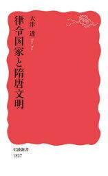 [書籍のメール便同梱は2冊まで]/律令国家と隋唐文明[本/雑誌] (岩波新書 新赤版 1827) / 大津透/著