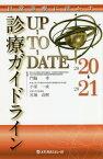 診療ガイドラインUP-TO-DATE 日常診療に活かす 2020→2021[本/雑誌] / 門脇孝/監修 小室一成/監修 宮地良樹/監修