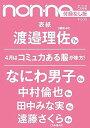 non・no (ノンノ) 付録なし版[本/雑誌] 2020年5月号 【表紙】 渡邉理佐(欅坂46) (単行本・ムック) / 集英社