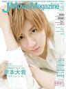 J Movie Magazine (ジェイムービーマガジン)[本/雑誌] Vol.57 【表紙&巻頭】 京本大我 (SixTONES) (単行本・ムック) / リイド社