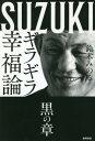 ギラギラ幸福論 黒の章[本/雑誌] / 鈴木みのる/著