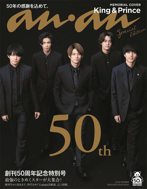 雑誌, 女性誌 anan 50 King Prince