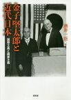 金子堅太郎と近代日本 国際主義と国家主義[本/雑誌] / 酒井一臣/著