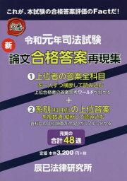 司法試験新論文合格答案再現集 令和元年[本/雑誌] / 辰已法律研究所