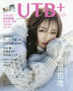 UTB+ (アップ トゥ ボーイ プラス)[本/雑誌] vol.50 2020年4月号 【表紙&巻頭...