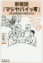 [書籍のゆうメール同梱は2冊まで]/新敬語「マジヤバイっす」 社会言語学の視点から[本/雑誌] / 中村桃子/著