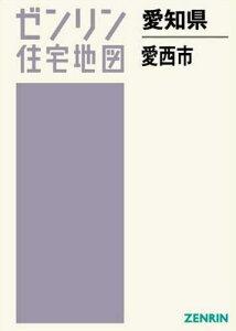 愛知県 愛西市[本/雑誌] (ゼンリン住宅地図) / ゼンリン