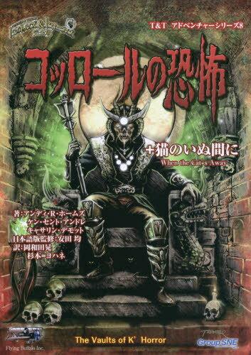 ゲーム, ゲーム攻略本  :The Vaults of KHorror :When the Cats Away (TT) AR