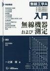 [書籍のゆうメール同梱は2冊まで]/入門 無線工学A 無線機器および測定[本/雑誌] / 一之瀬優/著