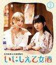 古川未鈴と古畑奈和のいにしえ乙女酒[Blu-ray] 六坏 / バラエティ