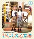 古川未鈴と古畑奈和のいにしえ乙女酒[Blu-ray] 八坏 / バラエティ