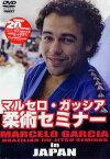 マルセロ・ガッシア柔術セミナー in JAPAN[DVD] / 格闘技