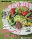 NHK きょうの料理[本/雑誌] 2020年4月号 【特集】...