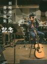 坂崎幸之助 書写真集 記念[本/雑誌] (単行本・ムック) / 坂崎幸之助/著 - CD&DVD NEOWING
