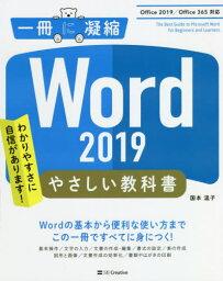 [書籍とのメール便同梱不可]/Word 2019やさしい教科書 わかりやすさに自信があります![本/雑誌] (一冊に凝縮) / 国本温子/著