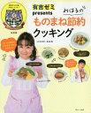 CD&DVD NEOWINGで買える「有吉ゼミ presents みはるのものまね節約クッキング[本/雑誌] (TJMOOK (単行本・ムック / みはる/著」の画像です。価格は1,012円になります。