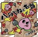 ハンパねぇ名盤[CD] [通常盤] / 超能力戦士ドリアン