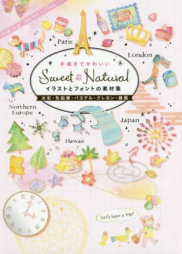 本・雑誌・コミック, その他 Sweet Natural