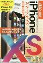 ゼロからはじめるiPhone 10Sスマートガイド〈au完全対応版〉[本/雑誌] / リンクアップ/著