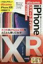 iPhoneXRスマートガイド ドコモ[本/雑誌] (ゼロからはじめる) / リンクアップ/著
