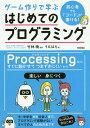 ゲーム作りで学ぶはじめてのプログラミング 初心者でも「コード」が書ける![本/雑誌] / うえはら/著 竹林暁/監修