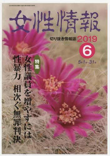 本・雑誌・コミック, その他 2 2019 6