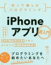 作って楽しむプログラミングiPhoneアプリ超入門 Xcode 11 & Swift 5で学ぶはじめてのスマホアプリ作成[本/雑誌] / 片渕彼富/著 山田祥寛/監修