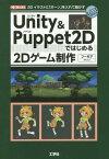 Unity & Puppet 2Dではじめる2Dゲーム制作 2Dイラストに「ボーン」を入れて動かす[本/雑誌] (I/O) / フーモア/著 IO編集部/編集