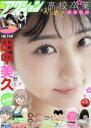 漫画アクション[本/雑誌] 2020年4月21日号 【表紙&...
