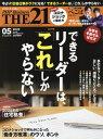 THE21[本/雑誌] 2020年5月号 【特集】 できるリーダーは、「これ」しかやらない 【インタビュー】 ぺこぱ (雑誌) / PHP研究所