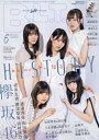 B.L.T.[本/雑誌] 2020年6月号 【表紙&ポスター...