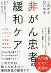 これからはじめる非がん患者の緩和ケア[本/雑誌] / 松田能宣/編集 山口崇/編集