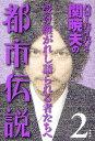ハローバイバイ・関暁夫の都市伝説[本/雑誌] 2 (単行本・ムック) / 関暁夫