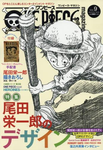 エンターテインメント, アニメーション ONE PIECE magazine Vol.9 ()