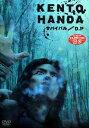 HANDA KENTO in サバイバル/D.P[DVD] / 半田健人