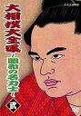 大相撲大全集 〜昭和の名力士〜 弐[DVD] / スポーツ