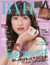 BAILA (バイラ)[本/雑誌] 2020年7月号 【表紙...