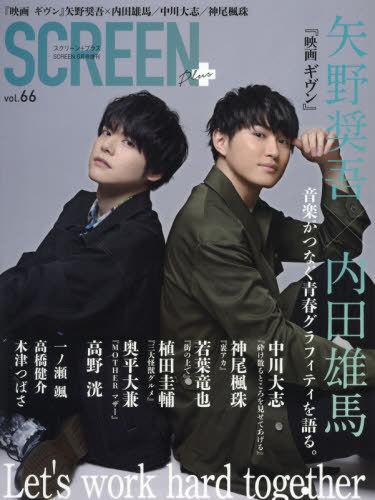 エンターテインメント, その他 SCREEN vol.66 20206 ()