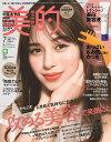 美的 (BITEKI)[本/雑誌] 2020年7月号 【表紙...